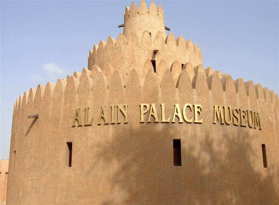 Al Ain Museum Palace